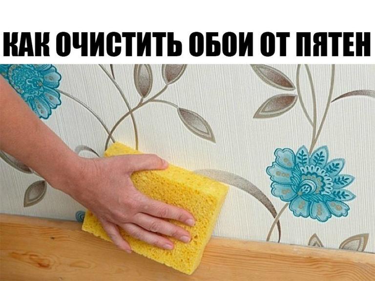 Как убрать жирное пятно с бумажных обоев фото