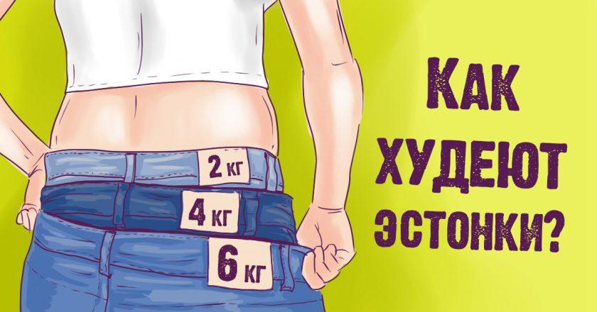 Строгая эстонская диета поставила Европу на уши! 7 дней — и ты в форме весь год. Мой кумир в мире похудения.