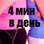 4-минутная тренировка, которая гарантированно сжигает 600 калорий