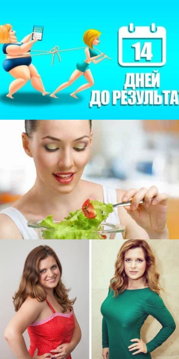 Эта диета очень эффективна! Вам потребуется всего 2 недели, чтобы удивить всех окружающих своей новой фигурой.