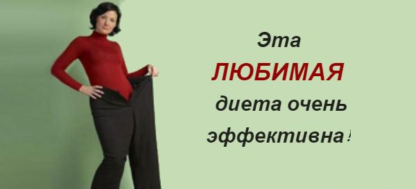 Похудеть так, чтобы вес не вернулся! Эта диета очень эффективна! Подруги будут в шоке!