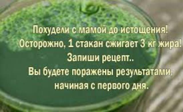 1 стакан сжигает 3 кг жира
