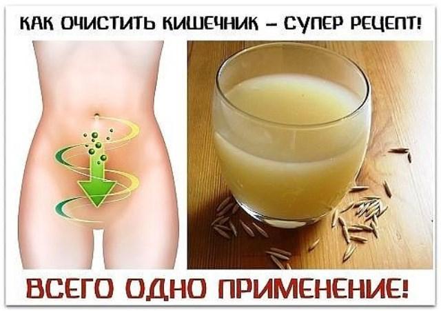 Супер — скраб для кишечника (Минус 11 кг)