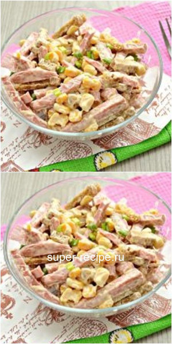 Вкусный салат «Студенческий» - это настоящая палочка выручалочка!