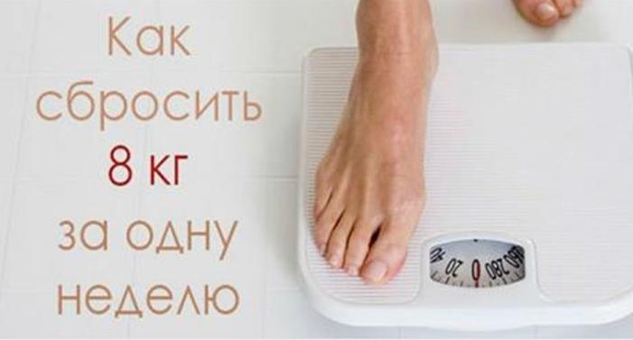 Как за одну неделю сбросить 8 кг