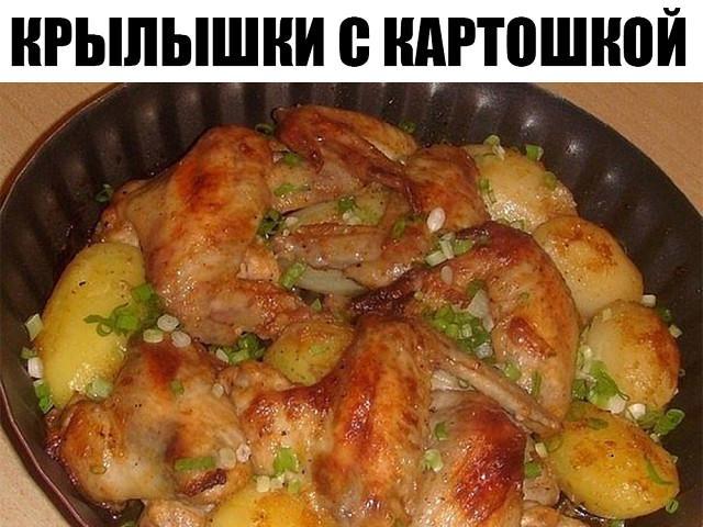 Вкуснейшие крылышки с картошкой