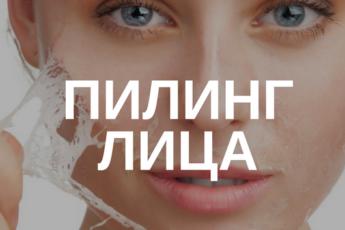 Эффект - потрясающий! Затмевает применение дорогущих косметических средств.