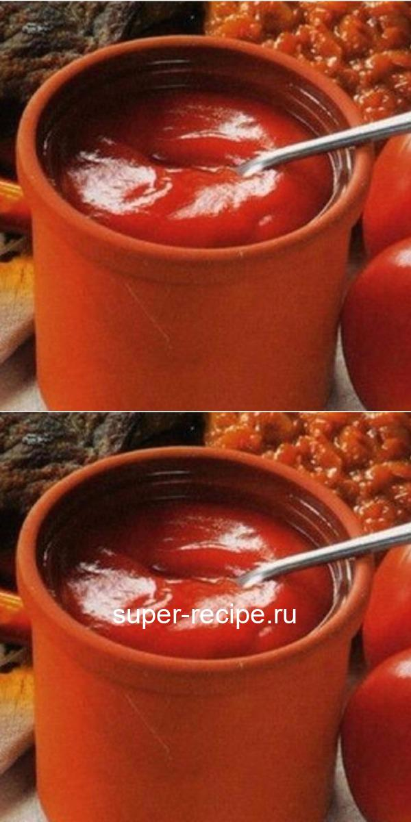 Да-да, вот такой я кетчуп наварила в этом году, объедение!