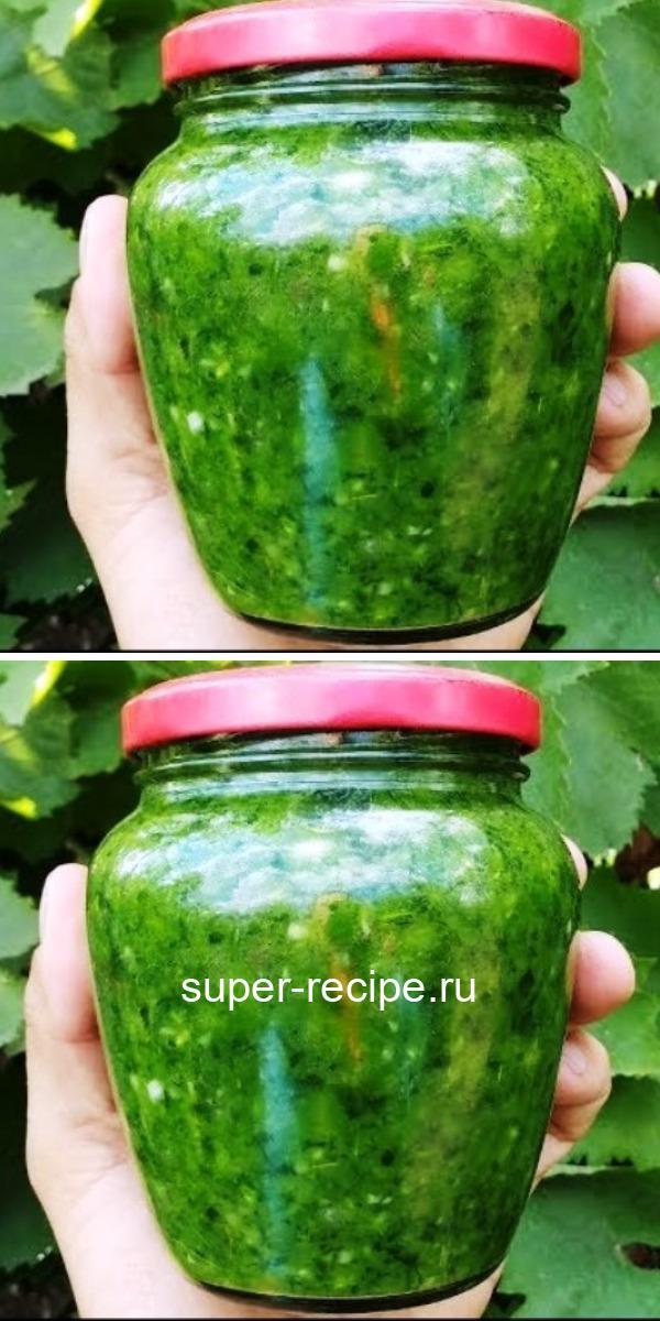 Зелёная аджика на зиму. Самый вкусный рецепт без варки!