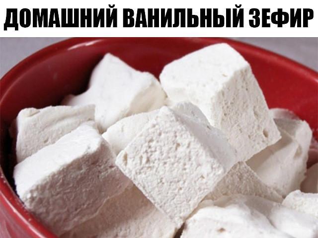 ДОМАШНИЙ ЗЕФИР. Низкокалорийный десерт, который содержит всего 80 ккал на 100 гр
