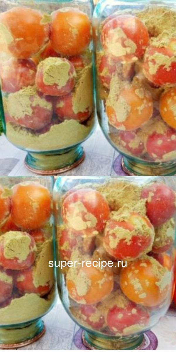 Так помидоры вы еще не заготавливали — без воды, соли и уксуса