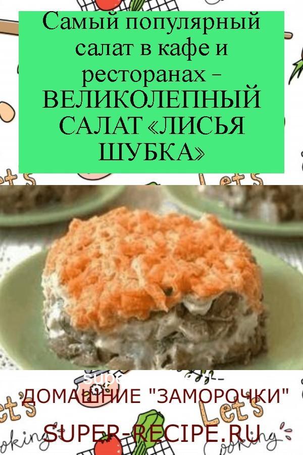 Самый популярный салат в кафе и ресторанах – ВЕЛИКОЛЕПНЫЙ САЛАТ «ЛИСЬЯ ШУБКА»