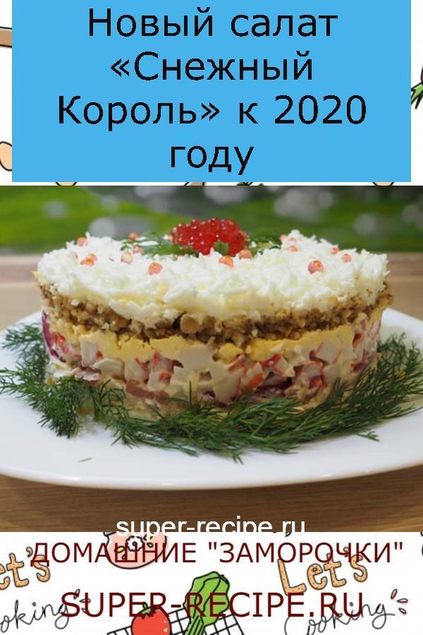 Новый салат «Снежный Король» к 2020 году