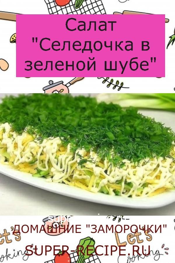 """Салат """"Селедочка в зеленой шубе"""""""