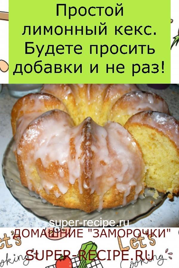 Простой лимонный кекс. Будете просить добавки и не раз!