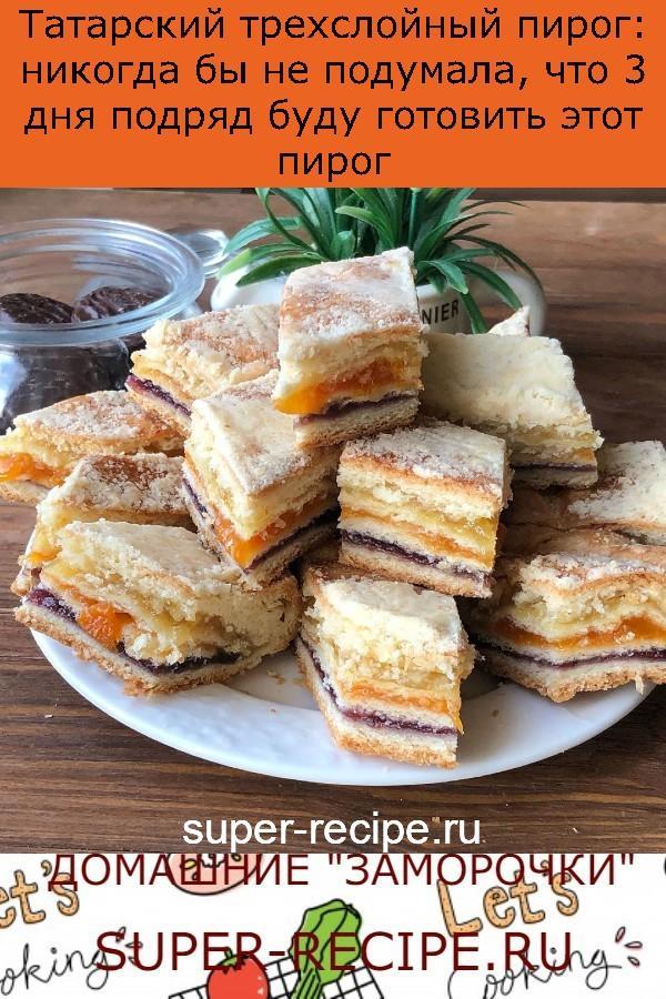 Татарский трехслойный пирог: никогда бы не подумала, что 3 дня подряд буду готовить этот пирог