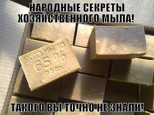 Народные секреты хозяйственного мыла
