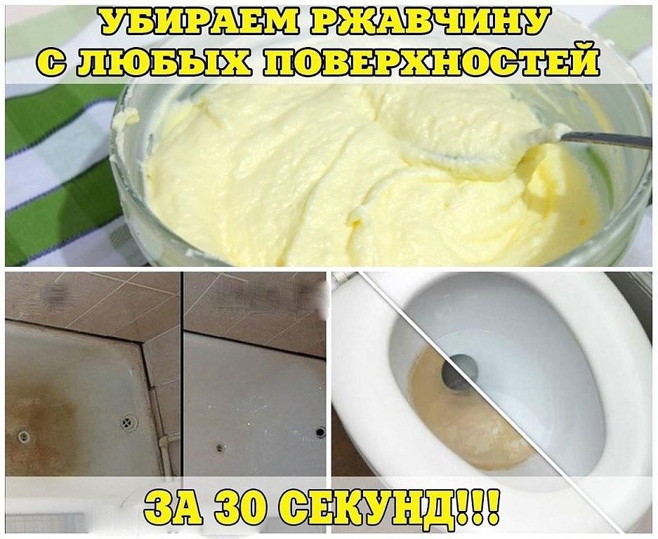 УБИРАЕМ РЖАВЧИНУ фото