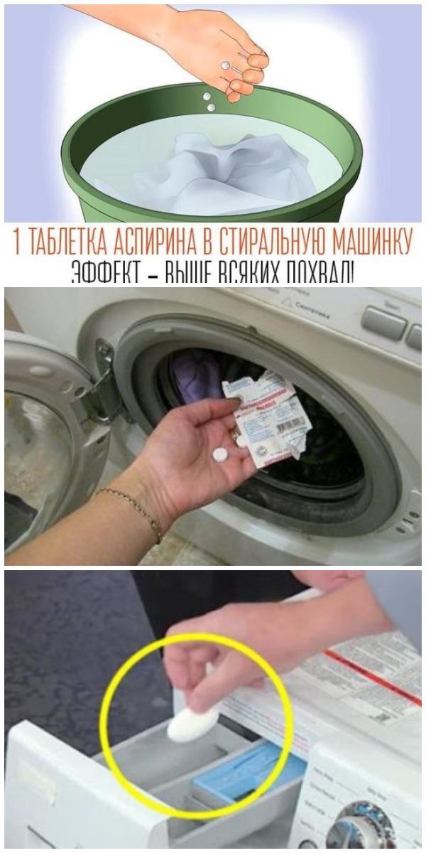 Она бросила 1 таблетку аспирина в стиральную машинку. Эффект — выше всяких похвал!