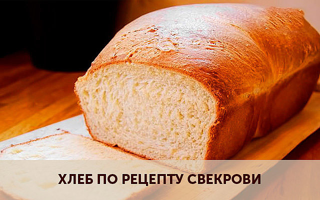 ХЛЕБ ПО РЕЦЕПТУ СВЕКРОВИ