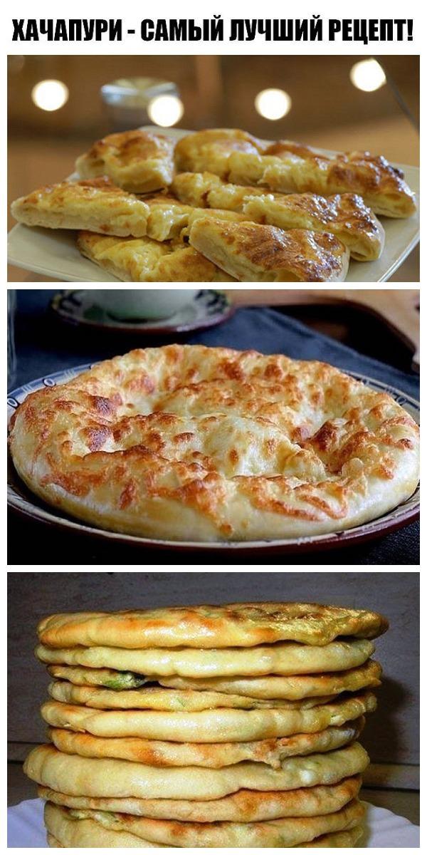 Хачапури - самый лучший рецепт!