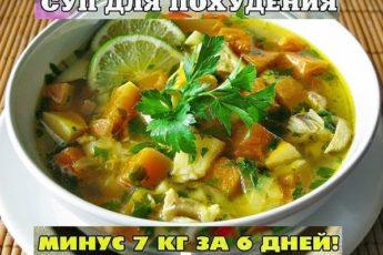 Волшебный суп для похудения: минус 7 кг за 6 дней!