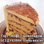 Божественно вкусный кофейный торт. Готовила уже несколько раз и не могу наесться!