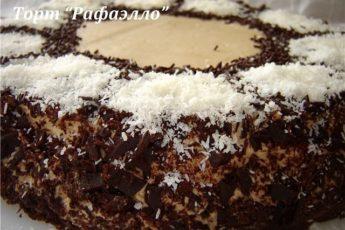 Торт «Раффаэлло кокосовый»