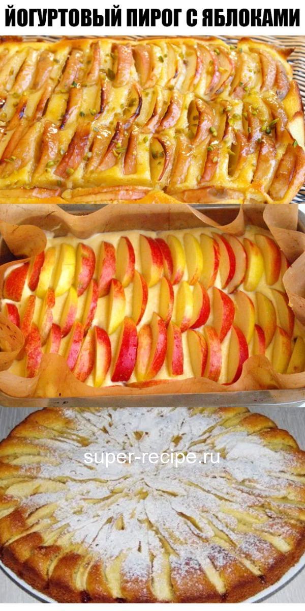 Легкий, нежный яблочный пирог на йогурте. Божественно вкусный,мягкий, невесомый ну просто как облако!
