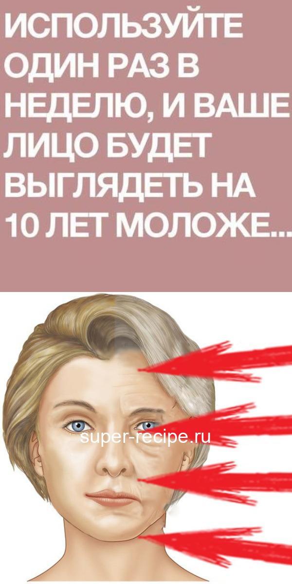 Делай эту маску 1 раз в неделю — и твоё лицо будет выглядеть на 10 лет МОЛОЖЕ!