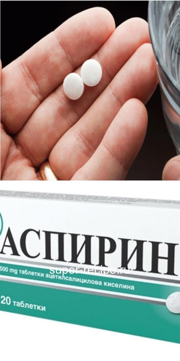 Целебный раствор аспирина