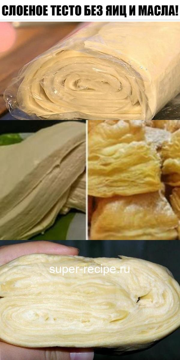 Слоеное тесто без яиц и масла! Удивительно!