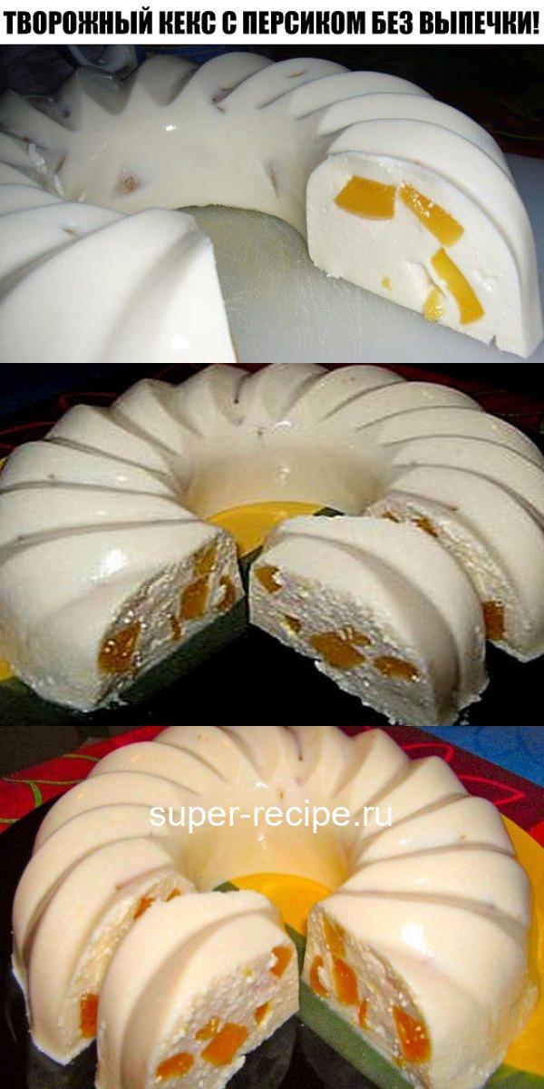 Творожный кекс с персиком без выпечки! Его нежность вы не забудете никогда.