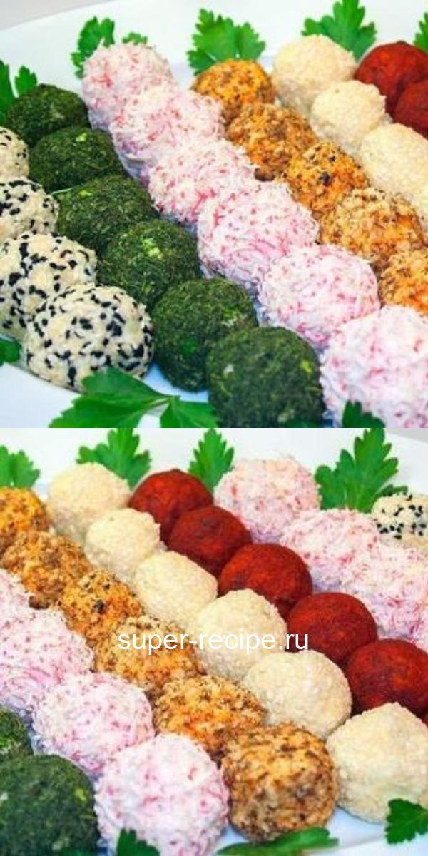 Порционные салатные шарики из свеклы и моркови: дешевле не бывает, улетают со стола. 6 ярких вкусов для любого праздника.