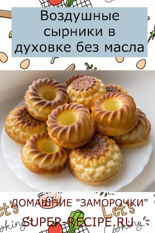 Воздушные сырники в духовке без масла