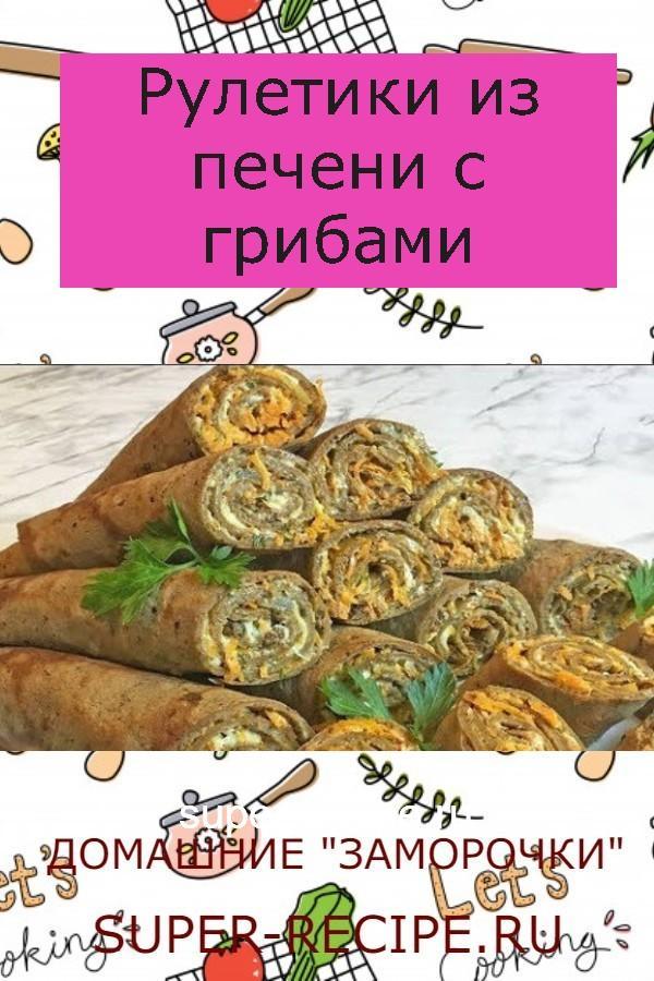 Рулетики из печени с грибами