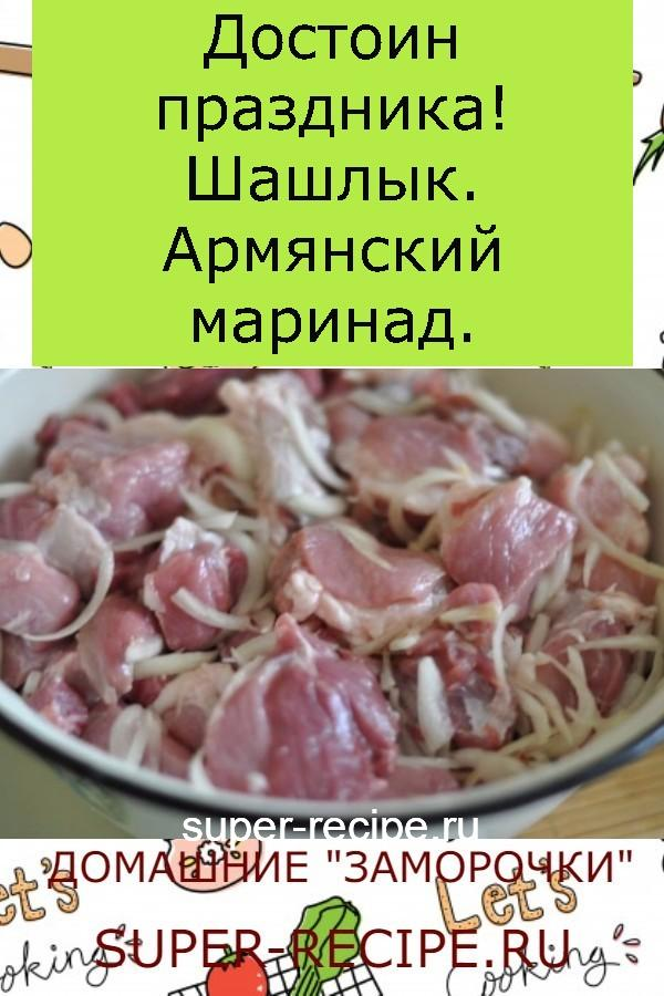 Достоин праздника! Шашлык. Аpмянский маринад.